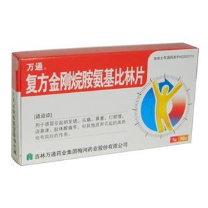万通 复方金刚烷胺氨基比林片