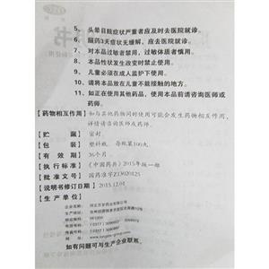 腦立清丸(河北萬歲藥業有限公司)-河北萬歲說明書背面圖2
