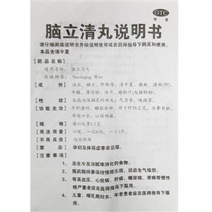 腦立清丸(河北萬歲藥業有限公司)-河北萬歲說明書背面圖1