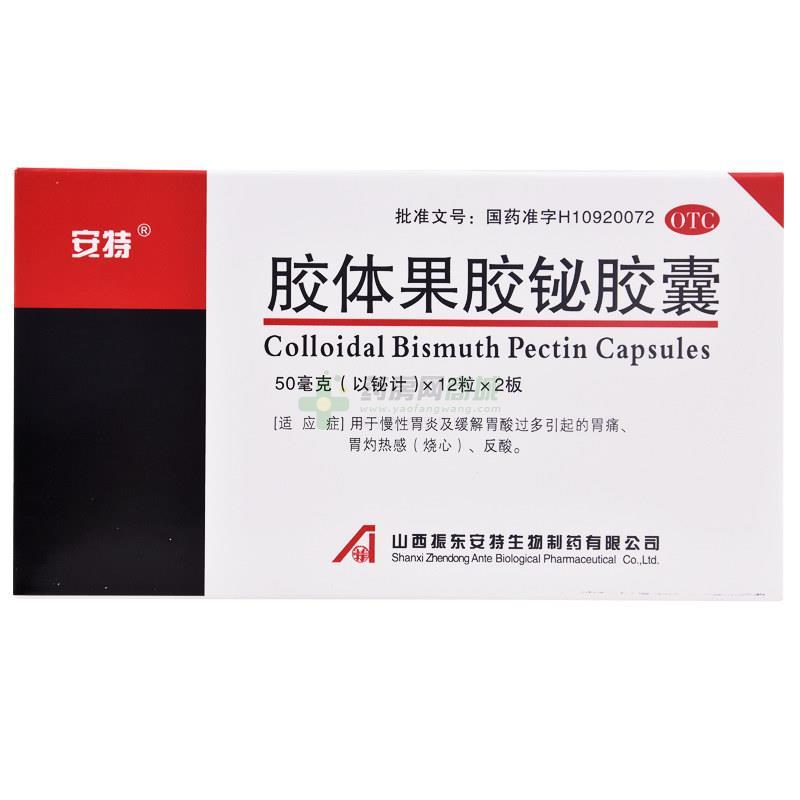 安特 胶体果胶铋胶囊(山西振东安特生物制药有限公司)-安特生物