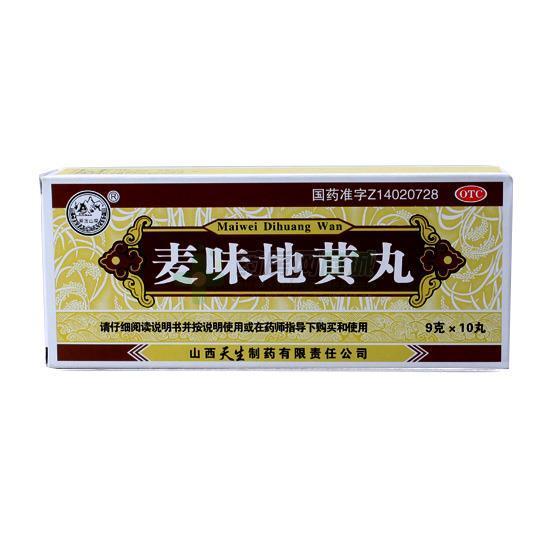麥味地黃丸(山西天生制藥有限責任公司)-天生制藥