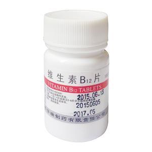 維生素B12片