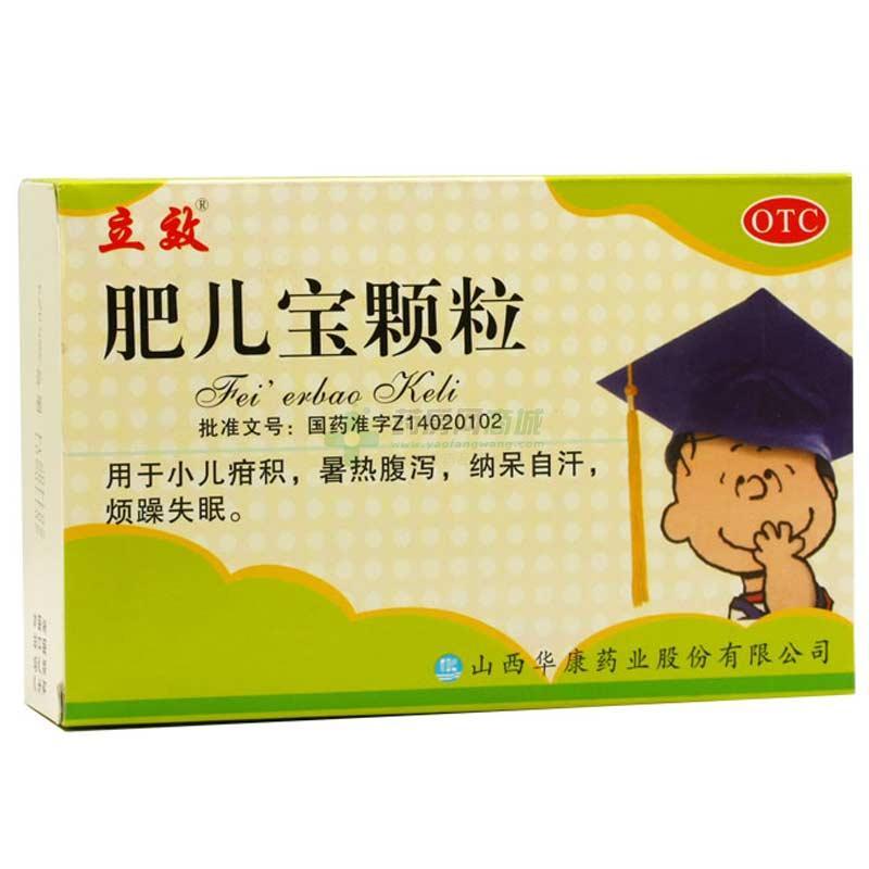 立效 肥儿宝颗粒(山西华康药业股份有限公司)-山西华康