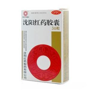 沈陽紅藥膠囊在哪里可以買到 網上有賣的嗎?