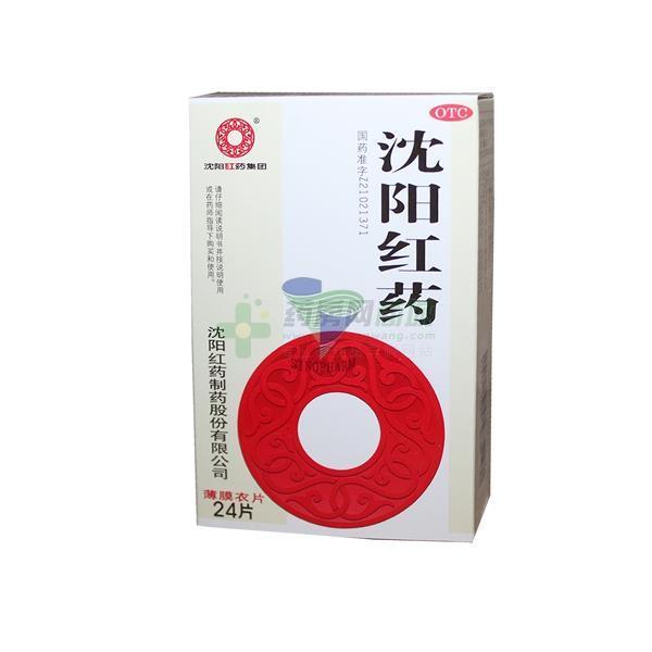沈陽紅藥(沈陽紅藥集團股份有限公司)-沈陽紅藥