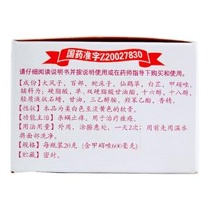 新福滿靈 新膚螨靈軟膏(山東健康藥業有限公司)-山東健康包裝細節圖1