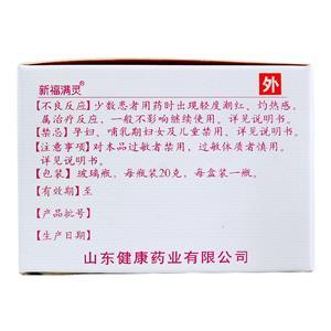 新福滿靈 新膚螨靈軟膏(山東健康藥業有限公司)-山東健康包裝細節圖2