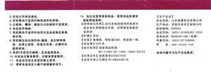 新福滿靈 新膚螨靈軟膏(山東健康藥業有限公司)-山東健康說明書背面圖2