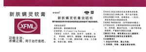 新福滿靈 新膚螨靈軟膏(山東健康藥業有限公司)-山東健康說明書背面圖1