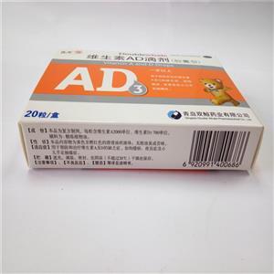 維生素AD滴劑(膠囊型)(青島雙鯨藥業股份有限公司)-雙鯨藥業包裝側面圖3