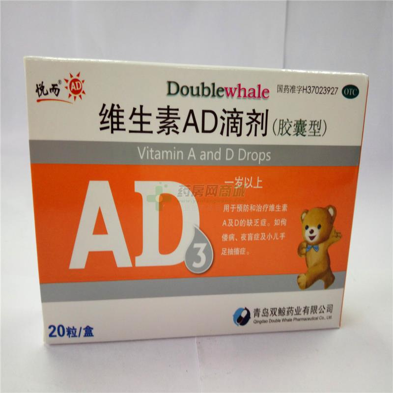 維生素AD滴劑(膠囊型)(青島雙鯨藥業股份有限公司)-雙鯨藥業