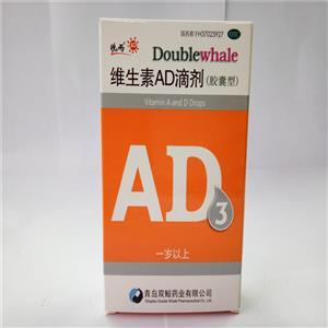 維生素AD滴劑(膠囊型)(青島雙鯨藥業股份有限公司)-雙鯨藥業包裝側面圖2