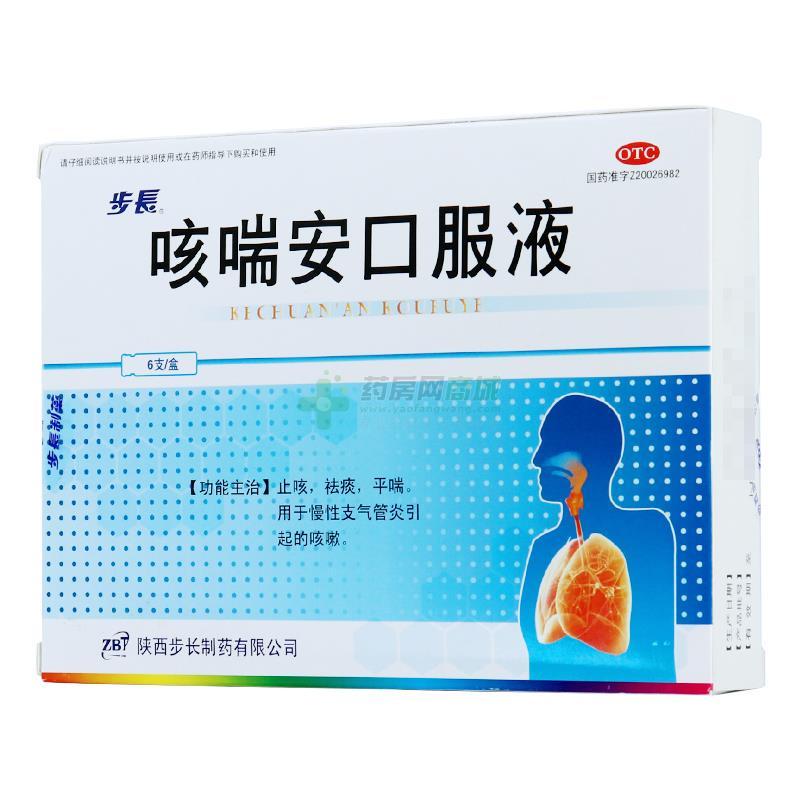 步長 咳喘安口服液(陕西步长制药有限公司)-步长制药