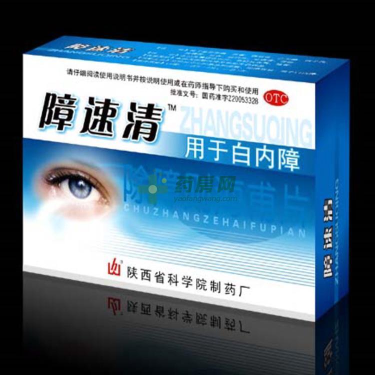除障则海甫片(陕西省科学院制药厂)-陕西科院药厂