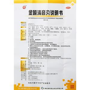 碑林 金嗓清音丸(西安碑林药业股份有限公司)-西安碑林说明书背面图1