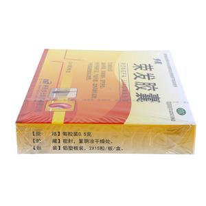 步長 荣发胶囊(陕西步长制药有限公司)-步长制药包装侧面图2