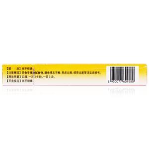 步長 荣发胶囊(陕西步长制药有限公司)-步长制药包装侧面图3