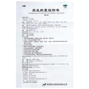 步長 荣发胶囊(陕西步长制药有限公司)-步长制药说明书背面图1