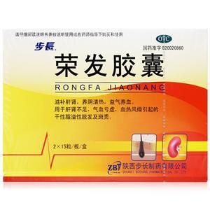 步長 荣发胶囊(陕西步长制药有限公司)-步长制药包装侧面图1