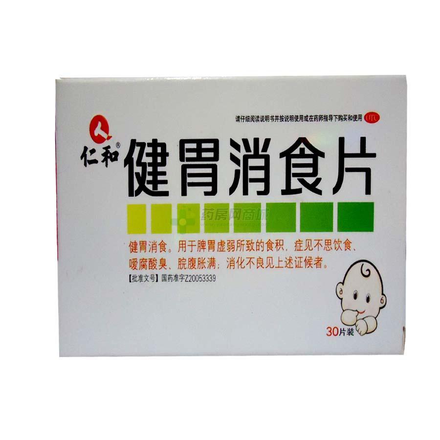 健胃消食片(仁和)(健胃消食片) 价格 说明书 功效 副作用 恒牛医药网