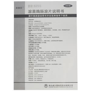 来索欣 溶菌酶肠溶片(湘北威尔曼制药股份有限公司)-湘北威尔曼说明书背面图1