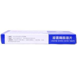 來索欣 溶菌酶腸溶片(湘北威爾曼制藥股份有限公司)-湘北威爾曼包裝側面圖3