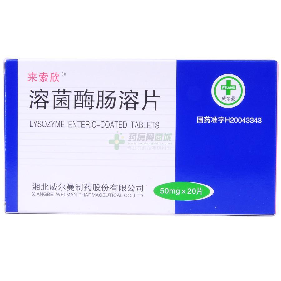 來索欣 溶菌酶腸溶片(湘北威爾曼制藥股份有限公司)-湘北威爾曼