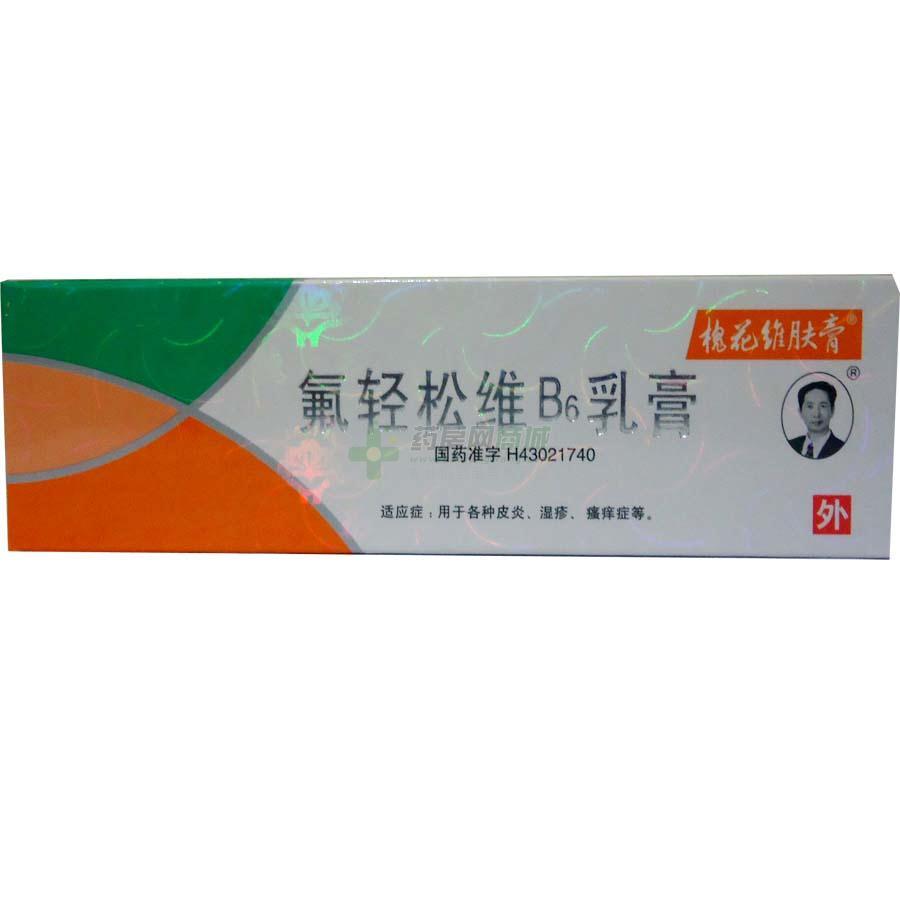 维肤膏 氟轻松维B6乳膏(湖南天龙制药有限公司)-湖南天龙