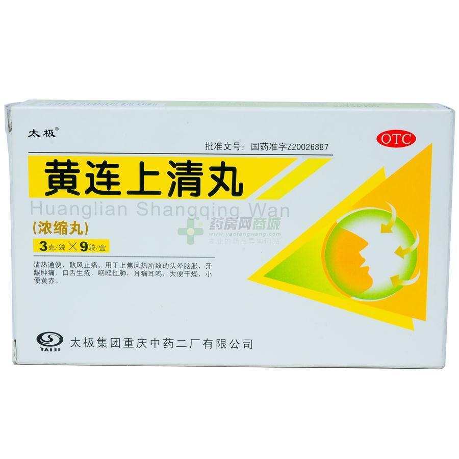 黄连上清丸平欧榛子图片