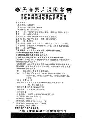 哈森 天麻素片(上海现代哈森(商丘)药业有限公司)-上海现代哈森商丘公司说明书背面图1