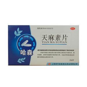 哈森 天麻素片(上海现代哈森(商丘)药业有限公司)-上海现代哈森商丘公司包装侧面图1