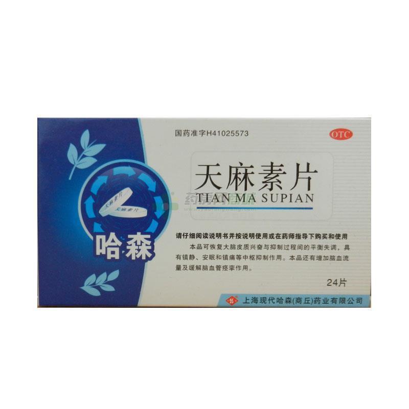 哈森 天麻素片(上海现代哈森(商丘)药业有限公司)-上海现代哈森商丘公司