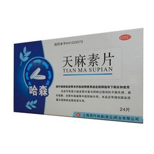 哈森 天麻素片(上海现代哈森(商丘)药业有限公司)-上海现代哈森商丘公司包装侧面图3