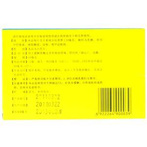 法莫替丁片(郑州瑞康制药有限公司)-瑞康制药包装侧面图2