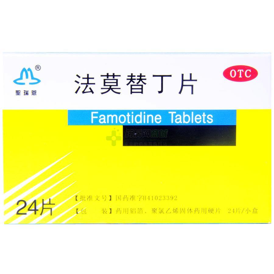 法莫替丁片(郑州瑞康制药有限公司)-瑞康制药