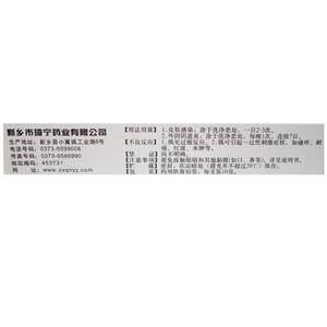 川石 克霉唑乳膏(河南大新藥業有限公司)-大新藥業包裝側面圖3