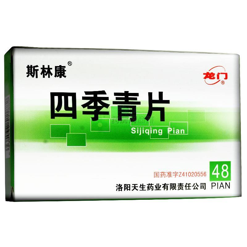 斯林康 四季青片(洛阳天生药业有限责任公司)-洛阳天生