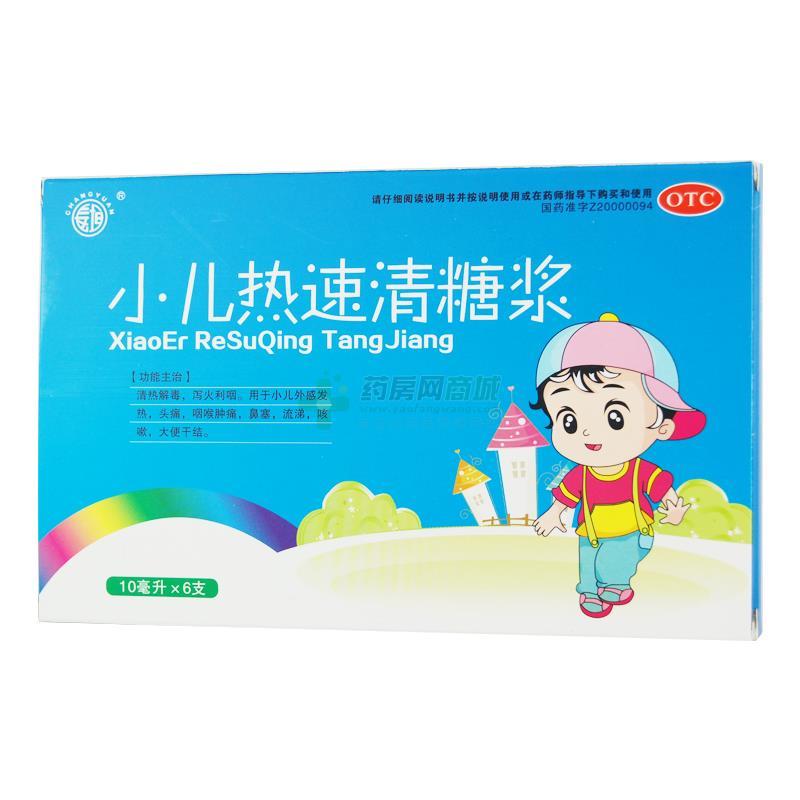 長恒 小兒熱速清糖漿(河南金鴻堂制藥有限公司)-金鴻堂制藥