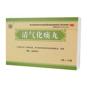 清氣化痰丸價格貴嗎 10袋多少錢一盒