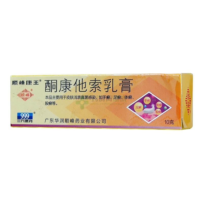 順峰康王 酮康他索乳膏(廣東華潤順峰藥業有限公司)-華潤順峰