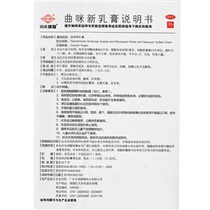 順峰康霜 曲咪新乳膏(廣東華潤順峰藥業有限公司)-華潤順峰說明書背面圖1