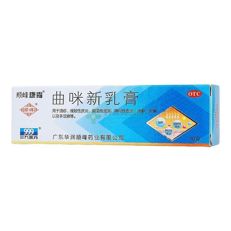 順峰康霜 曲咪新乳膏(廣東華潤順峰藥業有限公司)-華潤順峰