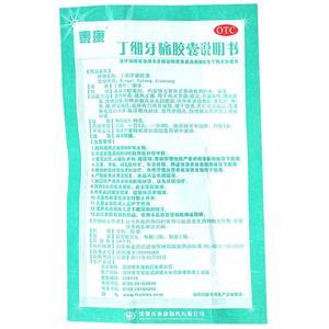 泰康 丁细牙痛胶囊(深圳市泰康制药有限公司)-深圳泰康说明书背面图1