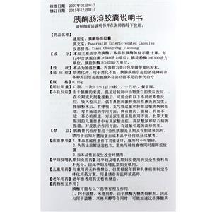 胰酶腸溶膠囊(四川順生制藥有限公司)-四川順生說明書背面圖1