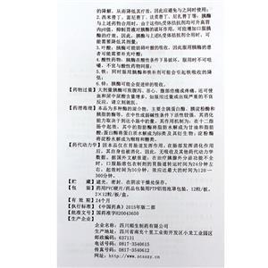胰酶腸溶膠囊(四川順生制藥有限公司)-四川順生說明書背面圖2