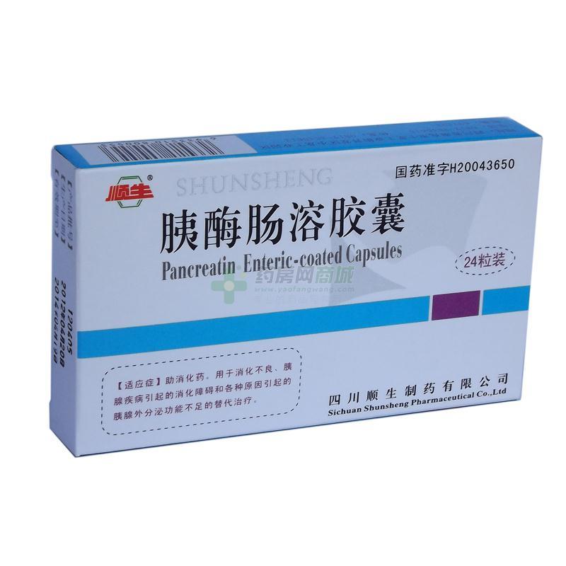 胰酶腸溶膠囊(四川順生制藥有限公司)-四川順生