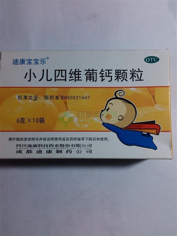 小儿四维葡钙颗粒(成都迪康药业股份有限公司)-迪康药业