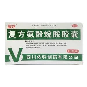 復方氨酚烷胺膠囊說明書