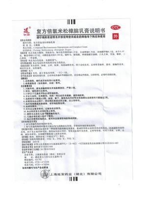 复方倍氯米松樟脑乳膏(无极膏)(上海延安药业(湖北)有限公司)说明书背面图1