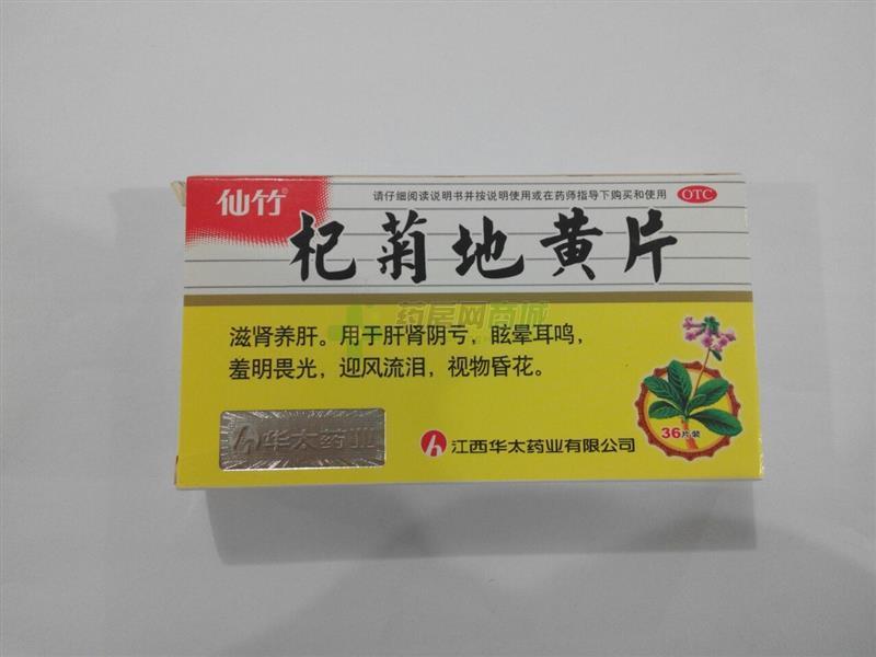 杞菊地黃片(江西華太藥業有限公司)-江西華太